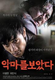 rencontre femme coree sud